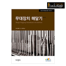 무대장치 매달기 _ Stage Rigging Handbook